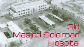 بیمارستان-امام-خمینی-مسجد-سلیمان