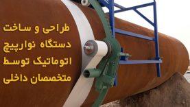 خودکفایی-در-زمینه-های-پژوهشی-و-علمی-و-ساخت-تجهیزاتی-داخلی-در-منطقه-ده-گاز-کشور