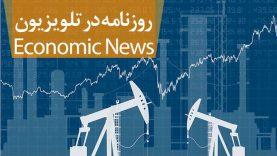 روزنامه-در-تلویزیون-مرور-صفحه-نخست-روزنامههای-اقتصادی-کشور-ـ-۵دی-۱۳۹۷