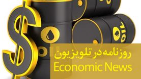 روزنامه در تلویزیون مرور صفحه نخست روزنامههای اقتصادی کشور ـ ۴دی ۱۳۹۷