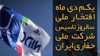 شرکت-ملی-حفاری-ایران