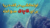 لولهکشی-در-کف-دریا-برای-قاچاق-سوخت