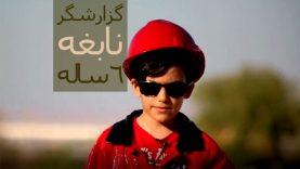ورود-گزارشگر-نابغه-۶ساله-به-پترولیوم-تیوی