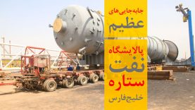 این ویدیو را از تلویزیون نفت، گاز و پتروشیمی ببینید ـ جابهجاییهای غولآسا ـ حملونصب تجهیز «#پالایشگاهنفتستاره» #خلیجفارس