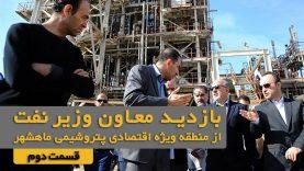 بازدید-معاون-وزیر-نفت-از-منطقه-ویژه-اقتصادی-پتروشیمی-ماهشهر-۲