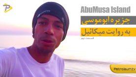 جزیره-ابوموسی-به-روایت-میکائیل-در-تلویزیون-بینالمللی-نفت،-گاز-و-پتروشیمی(قسمت-دوم)