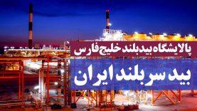بید سربلند ایران سال آینده سایهاش را به آبهای خلیجفارس میسپارد۱