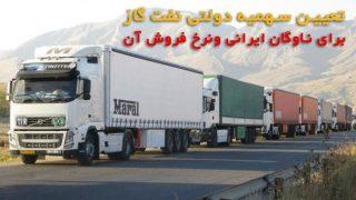 تعیین-سهمیه-دولتی-نفت-گاز-برای-ناوگان-ایرانی-ونرخ-فروش-آن