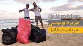 جزیره-ابوموسی-به-روایت-میکائیل-در-تلویزیون-بینالمللی-نفت،-گاز-و-پتروشیمی(قسمت-چهارم)