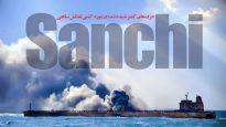 حرفهای-کمتر-شنیده-شده-در-مورد-کشتی-نفتکش-سانچی—تلویزیون-بینالمللی-نفت،-گاز-و-پتروشیمی-تقدیم-میکند