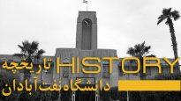 دانشگاه-نفت-آبادان