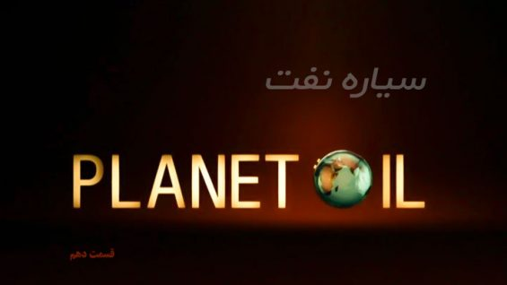 نفت-سیاره-ناشناخته-(قسمت-دهم)