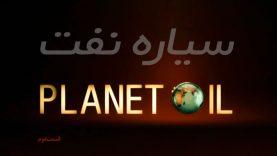 نفت-سیاره-ناشناخته-(قسمت-دوم)