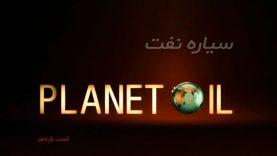 نفت-سیاره-ناشناخته-(قسمت-یازدهم)