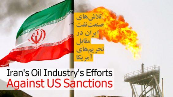 تلاشهای صنعتنفتایران در مقابل تحریمهای آمریکا را از تلویزیون بینالمللی نفت، گاز و پتروشیمی ببینید