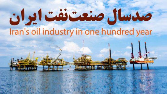 روایتی-جالب-از-صدسال-صنعت-نفت-ایران-را-از-تلویزیون-بینالمللی-نفت،-گاز-و-پتروشیمی-ببینید