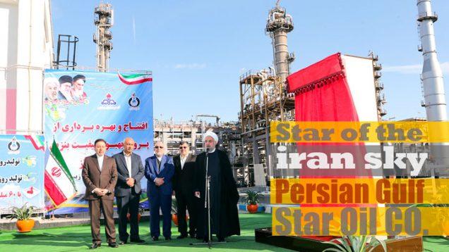 بایگانیهای Persian gulf star oil co - تلویزیون نفت