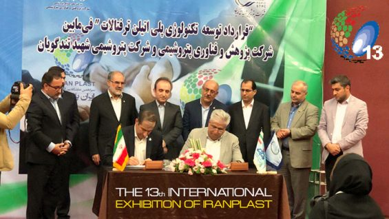 The-13th-International-Exhibition-of-IranPlast