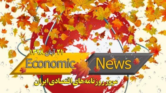 news-paper-08.21