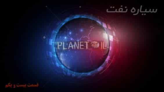 planetoil21