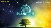 planetoil25