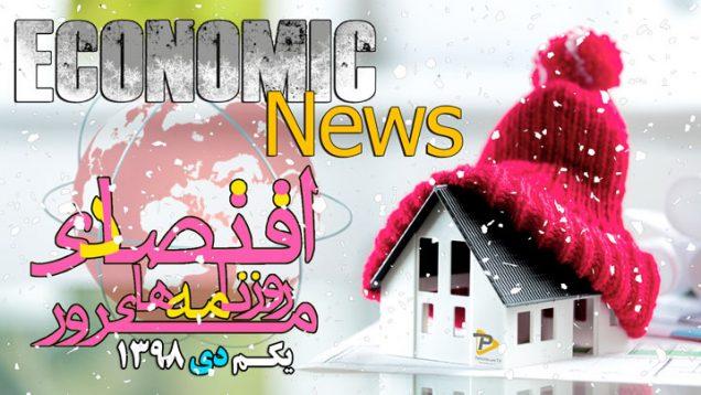 E-_petroleum.tv_tolid_dey_roozname_news-paper-10