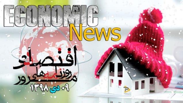 news-paperrrr-10.09
