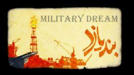 Military-Dream