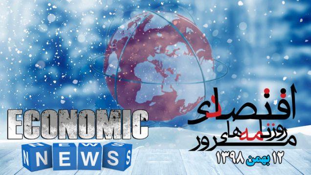 news-paperrrr-11.12