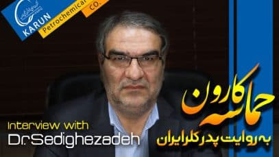 Interview-with-Dr.-Sedighezadeh