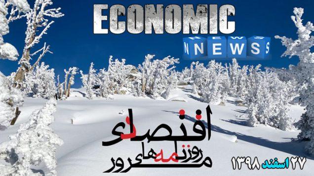 news-paperrrr-12.27