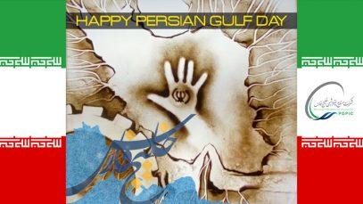 HappyPersianGulfDay021002
