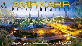 amir-kabri