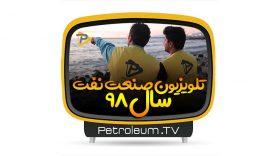 petroleum98