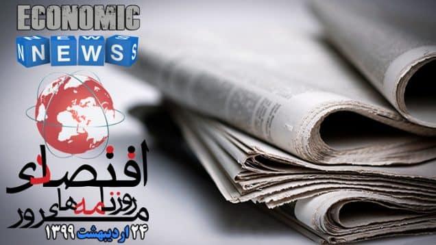 news-paperrrr-02.24