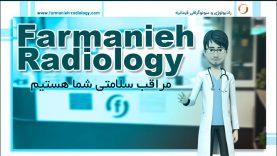 رادیولوژی فرمانیه