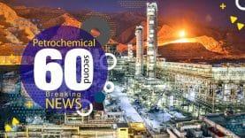 ۶۰-petrochemical-04.02