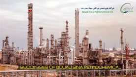 Successes-of-BouAli-Sina-Petrochemical