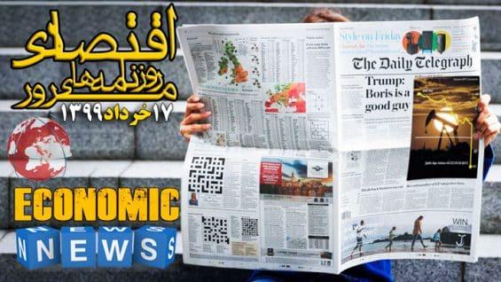news-paperrrr-03.17