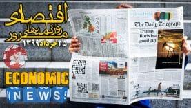 news-paperrrr-03.25