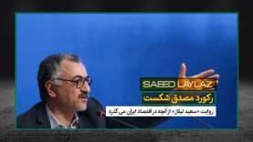 Saeed-Laylaz0419