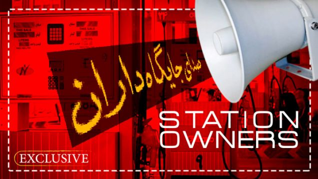 Stationowners1