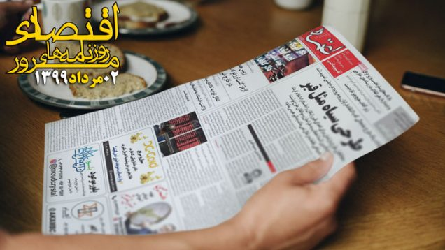 news-paper-mordad-05.02