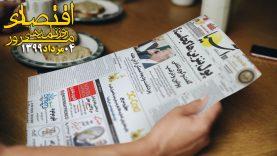 news-paper-mordad-05.04