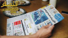 news-paper-mordad-05.05