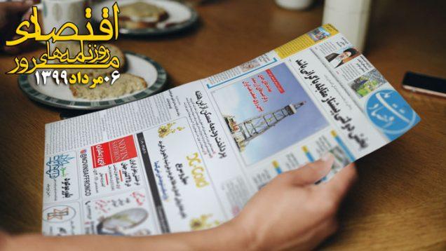 news-paper-mordad-05.06