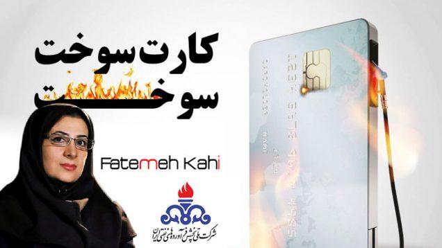 FatemehKahi0610