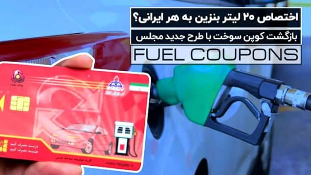 Fuelcoupons0525