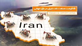 Iranian-oil-opportunities