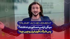 Trumpachievement